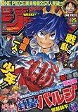 週刊少年ジャンプ 2012年6月4日号 NO.25