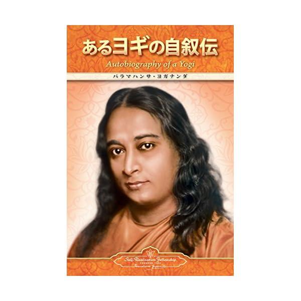 Autobiography of a Yogi ...の商品画像