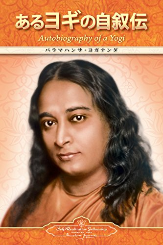 Autobiography of a Yogi (Japanese)