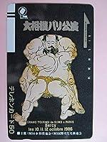 大相撲パリ公演記念テレホンカード