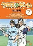 クロスゲーム 7[DVD]