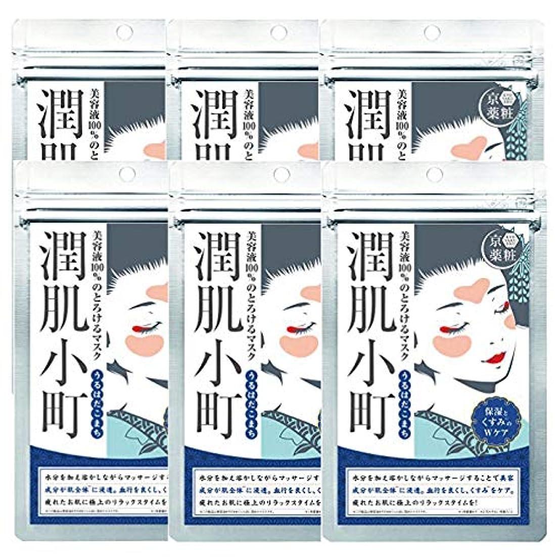 樹木夜明けに食器棚京薬粧 潤肌小町 潤いマスク ×6セット