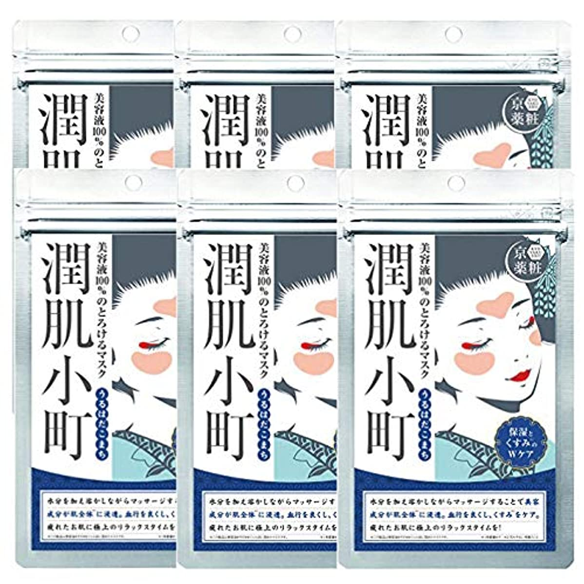 強要に向けて出発受け取る京薬粧 潤肌小町 潤いマスク ×6セット