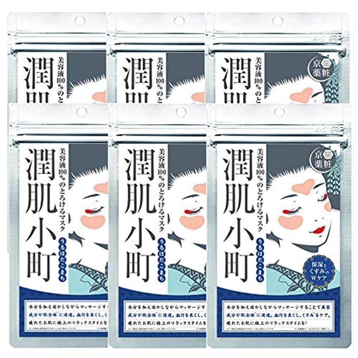 アーティファクト新しさ種類京薬粧 潤肌小町 潤いマスク ×6セット