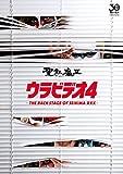 ウラビデオ4 -THE BACK STAGE OF SEIKIMA XXX-[DVD]