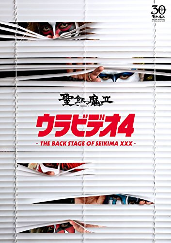 ウラビデオ4 -THE BACK STAGE OF SEIKIMA XXX-[DVD]