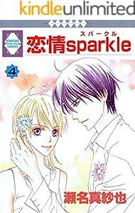 恋情sparkle 4巻 表紙画像