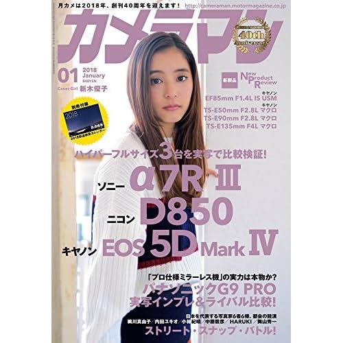 カメラマン  2018年1月号 [雑誌]