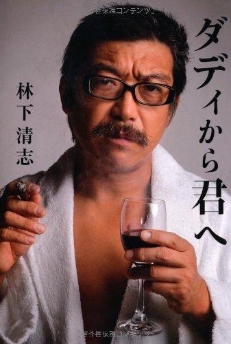 ビッグダディ四男・源志、みちのくプロレス入団テストを受験へ