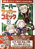 ミーハーサッカー / 真野 匡 のシリーズ情報を見る