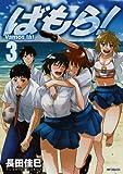 ばもら! 3 (MFコミックス フラッパーシリーズ)