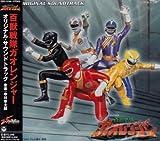 百獣戦隊ガオレンジャー サウンドトラック