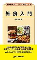 外食入門 (食品知識ミニブックスシリーズ)