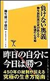 負けない奥義  柳生新陰流宗家が教える最強の心身術 (ソフトバンク新書)