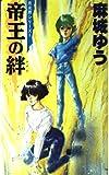 帝王の絆 (大陸ノベルス―月光界シリーズ)
