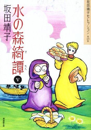 坂田靖子セレクション (第13巻) 水の森綺譚 5 潮漫画文庫の詳細を見る