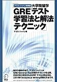 アゴス・ジャパン改装版 大学院留学GREテスト学習法と解法テクニック