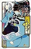 常住戦陣!!ムシブギョー(23) (少年サンデーコミックス)