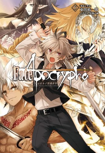 Fate/Apocrypha vol.5「邪竜と聖女」【書籍】