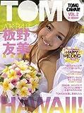 TOMOCAWAII! VOL.2—TOMOHAWAII! (主婦の友生活シリーズ)