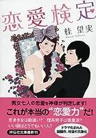 恋愛検定 (祥伝社文庫)