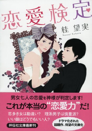 恋愛検定 (祥伝社文庫)の詳細を見る