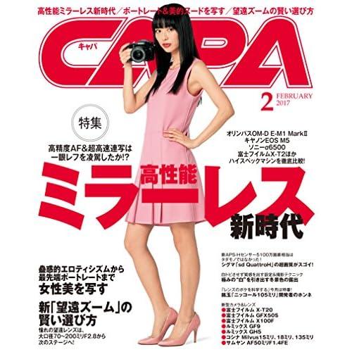 CAPA 2017年2月号 [雑誌]