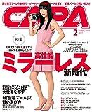CAPA 2017年2月号 [雑誌] 画像
