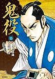 鬼役 コミック 1-13巻セット