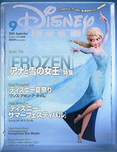Disney FAN (ディズニーファン) 2014年 09月号 [雑誌]の詳細を見る