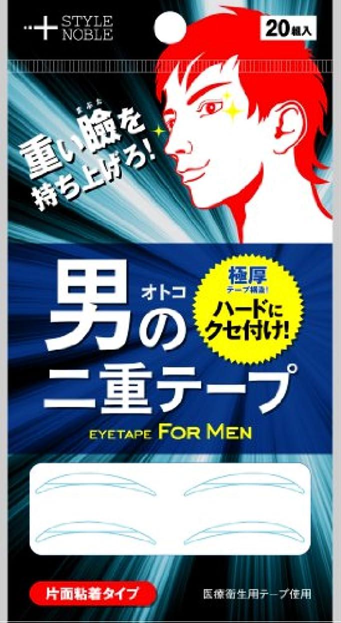 ほうき意図する刺繍ノーブル 男の二重テープ (20組入)