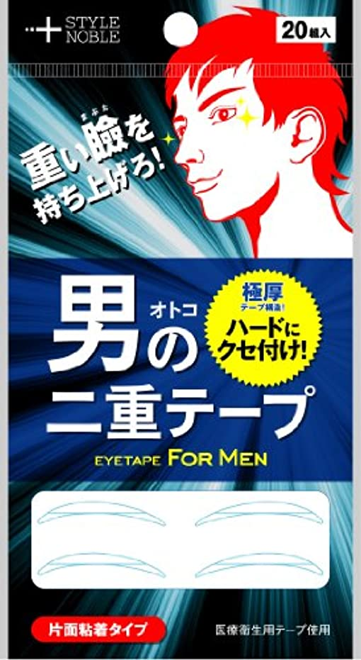 ノーブル 男の二重テープ (20組入)