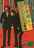 親不孝通りラプソディー テッキ&キュータ (講談社文庫)