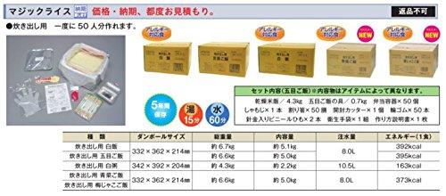 炊き出し用梅じゃこご飯(50食分)'1301