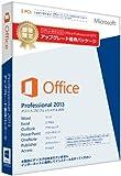 【旧商品/2016年メーカー出荷終了】Microsoft Office Professional 2013 アップグレード優待パッケージ  [プロダクトキーのみ] [パッケージ] [Windows版](PC2台/1ライセンス)