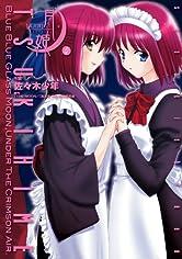 真月譚 月姫(4) (電撃コミックス)