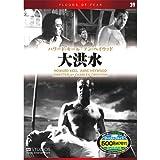 大洪水 EMD-10039 [DVD]