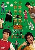 小野寺の弟・小野寺の姉 -お茶と映画-[DVD]