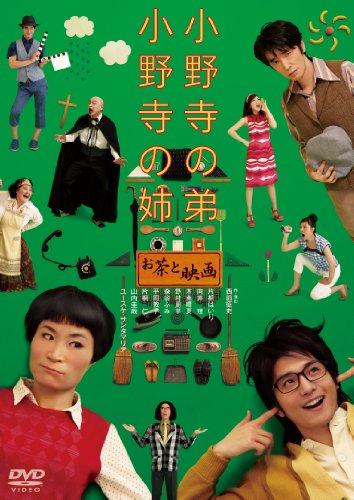 小野寺の弟・小野寺の姉 -お茶と映画- [DVD]の詳細を見る