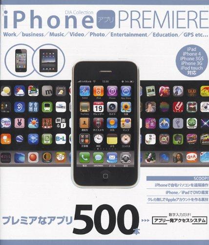 iPhoneアプリPREMIERE—iPhone, iPod, iPad対応 (DIA COLLECTION)の詳細を見る