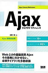 Ajaxライブラリリファレンス 単行本