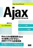Ajaxライブラリリファレンス