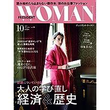 PRESIDENT WOMAN(プレジデントウーマン) 2017年10月号