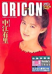 オリコン・ウィークリー 1991年10月28日号 通巻625号