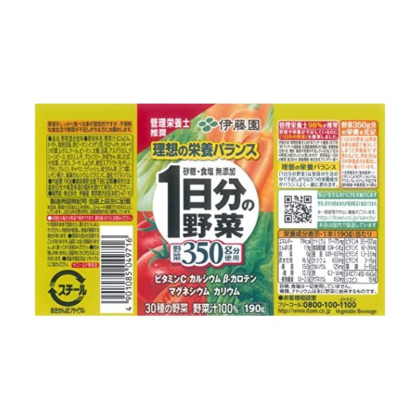 伊藤園 1日分の野菜の紹介画像13