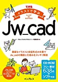 できる イラストで学ぶ Jw_cad (できるイラストで学ぶシリーズ)