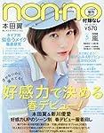 non・no(ノンノ) 付録なし版 2017年 05 月号 [雑誌]: non・no(ノンノ) 増刊