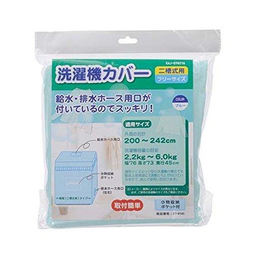 洗濯機カバー (4)