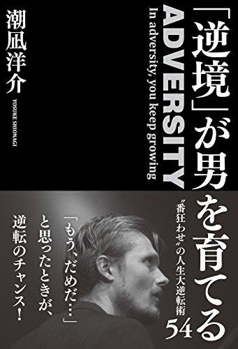 """「逆境」が男を育てる """"番狂わせ""""の人生大逆転術54"""