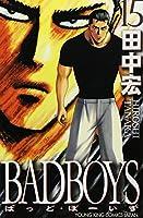 BADBOYS 15 (YKコミックス・JAPAN)